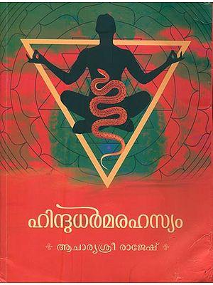 ഹിന്ദുധർമരഹസ്യം: The Hindu Mysteries (Malayalam)