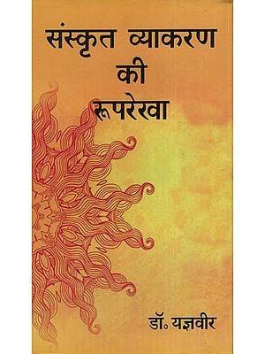 संस्कृत व्याकरण की रुपरेखा: Outline of Sanskrit Grammar