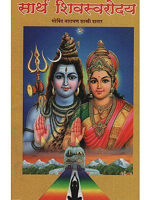 सार्थ शिवस्वरोदय  – Shivaswarodaya with Meaning (Marathi)