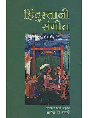 हिंदुस्तानी संगीत: Hindustani Sangeet