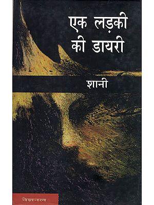 एक लड़की की डायरी: Diary of A Girl (Novel)