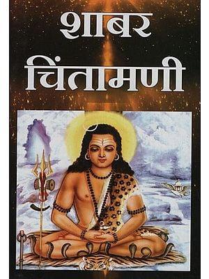 शाबर चिंतामणी - Shabar Anxious (Marathi)