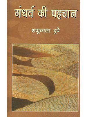गंधर्व की पहचान: Gandharv Ki Pahchan (Novel)