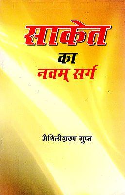 साकेत का नवम् सर्ग: Saket Ke Navam Sarg (A Book of Poems)