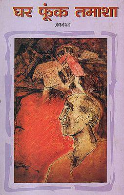 घर फूंक तमाशा: Ghar Phoonk Tamaasha (Collection of Stories)