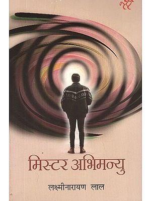 मिस्टर अभिमन्यु: Mister Abhimanyu (A Play)
