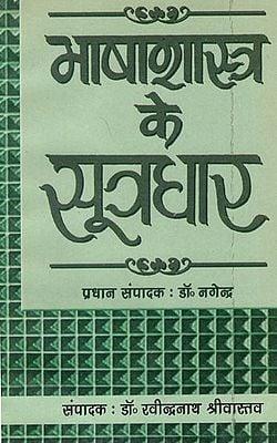 भाषाशास्त्र के सूत्रधार: Bhasha Shastra Ke Sutradhar