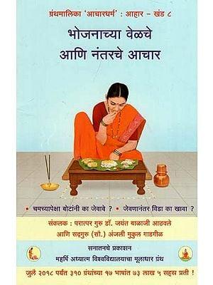 भोजनाच्या वेळचे आणि नंतरचे आचार - Eating Time And After Meals (Marathi)