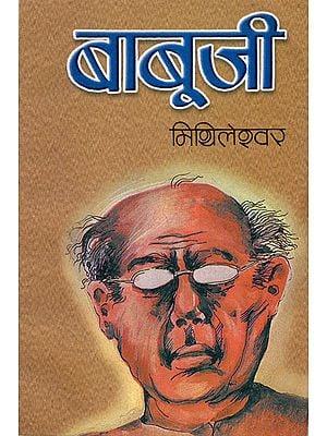 बाबूजी: Babu Ji (Hindi Stories)