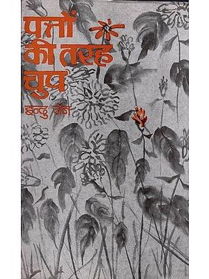 पत्तों की तरह चुप: Patton ki Tarah Chup (Short Stories)
