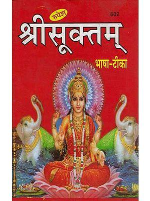 श्री सूक्तम्: Sri Suktam