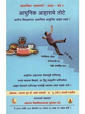 आधुनिक आहाराचे तोटे - The Disadvantages Of The Modern Diet (Marathi)