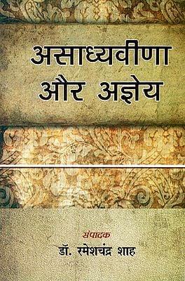 असाध्यवीण और अज्ञेय: Asadhyaveena Aur Ajneya