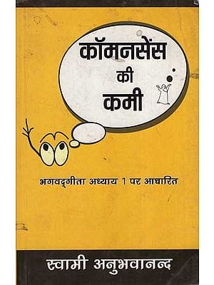 कॉमनसेंस की कमी: Based on Bhagavad Gita Chapter 1