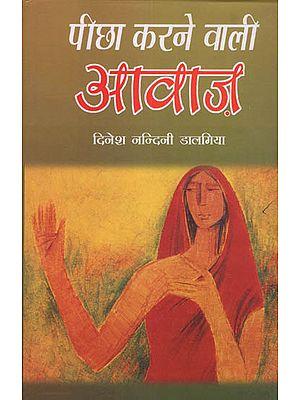 पीछा करने वाली आवाज: Picha Karne Vali Awaj (Hindi Stories)