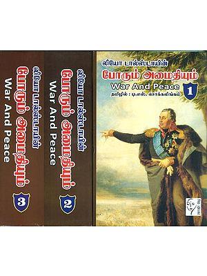போரும் அமைதியும்: War and Peace in Tamil -A Novel (Set of 3 Volumes)