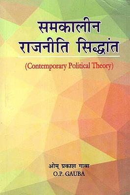 समकालीन राजनीति सिद्धांत: Contemporary Political Theory