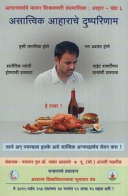 असात्त्विक आहाराचे दुष्परिणाम - Harmful Effects Of A Non-Sattvik Diet (Marathi)