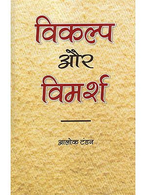 विकल्प और विमर्श: Options and Discussions (Essays)