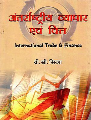 अंतर्राष्ट्रीय व्यापार और वित्त: International Trade and Finance