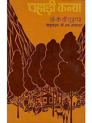 पहाड़ी कन्या: Pahadi Kanya (A Novel)