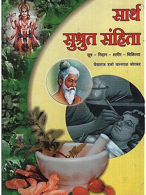 सार्थ सुश्रुत संहिता – Civil Code With Meaning (Marathi)