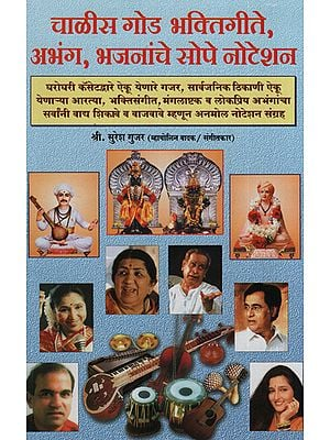 चाळीस गोड भक्तिगीते, अभंग, भजनांचे सोपे नोटेशन - Forty Sweet Devotional Songs, Abhungas, Simple Notations Of Hymns (Marathi)