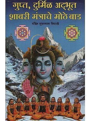 गुप्त, दुर्मिळ अद्भुत शाबरी मंत्राचे मोठे बाड - Big Fence Of Secret, Rare Marvelous Shabari Mantra (Marathi)