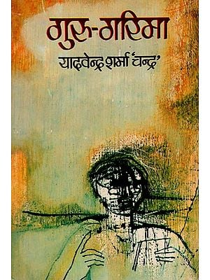 गुरु-गरिमा: Guru-Garima - A Novel (An Old Book)