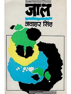 जाल- Jaal - Collection of Hindi Short Stories (An Old Book)