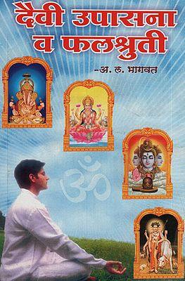 दैवी उपासना व फलश्रुती -  Devi Worship And Fruitage (Marathi)