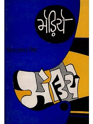 भेड़िये- The Wolves - Collection of Hindi Short Stories (An Old and Rare Book)