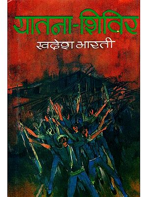 यातना-शिविर- Concentration Camps (An Old and Rare Book)