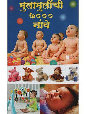 मुलामुलींची ७००० नांवे - Children's 7००० Name (Marathi)