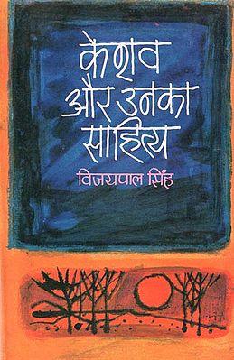 केशव और उनका साहित्य : Kehsav and His Litrature (An Old Book)