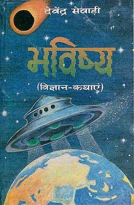 भविष्य (विज्ञान-कथाएं)- Future - Science Stories (An Old Book)