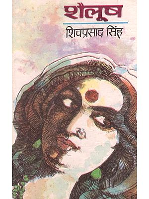 शैलूष : Shailoosh (A Novel)