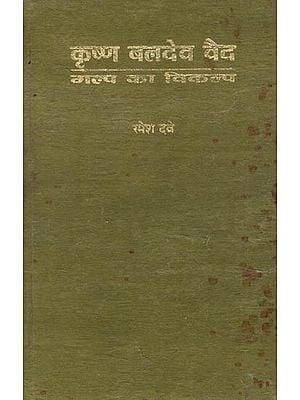 कृष्ण बलदेव वैद गल्प का विकल्प : Krishna Baldev Vaid Fiction Options