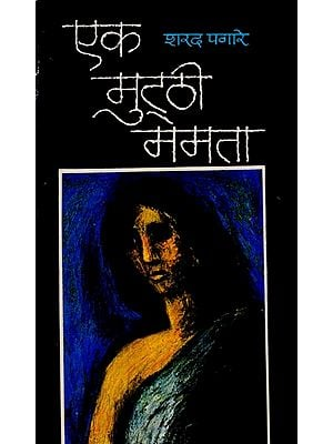 एक मुट्ठी ममता- A Handful Mother (An Old Book)