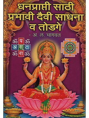 धनप्राप्ती साठी प्रभावी दैवी साधना व तोटके - Get rich For Effective Divine Sadhana and Totke (Marathi)