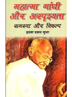 महात्मा गांधी और अस्पृश्यता समस्या और विकल्प : Mahatma Gandhi and the Untouchability Problem and Alternatives