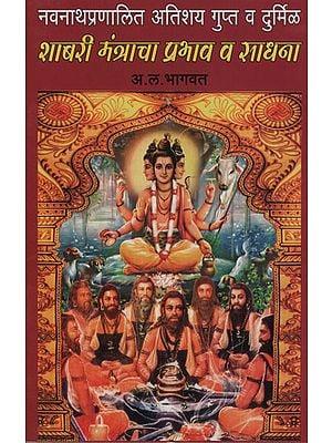 शाबरी मंत्राचा प्रभाव व साधना - Impact and Practice of Shabari Mantra (Marathi)