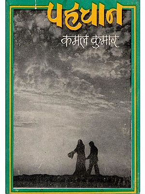 पहचान- Recognise - Short Stories (An Old And Rare Book)