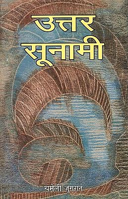 उत्तर सुनामी : Answer Tsunami (Hindi Short Stories)
