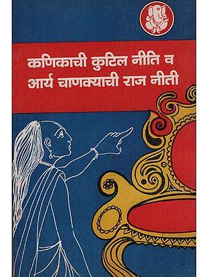 कणिकाची कुटील नीती व आर्य चाणक्याची राज नीती - Kutika's Crooked Policy And Arya Chanak's Secret Policy (Marathi)
