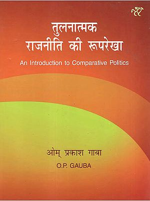तुलनात्मक राजनीति की रूपरेखा: An Introduction to Comparative Politics