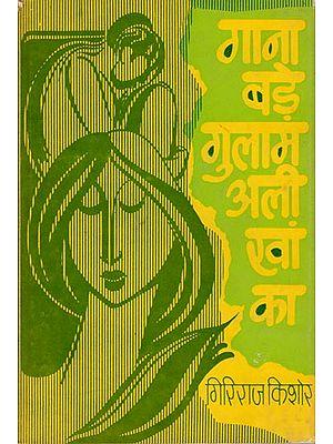गाना बड़े गुलामं अली खां का- Gana Bade Gulam Ali Khan Ka- Collection of Short Stories (An Old And Rare Book)
