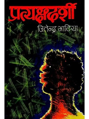 प्रत्यक्षदर्शी- Pratyakshadarshi - A Novel (An Old Book)