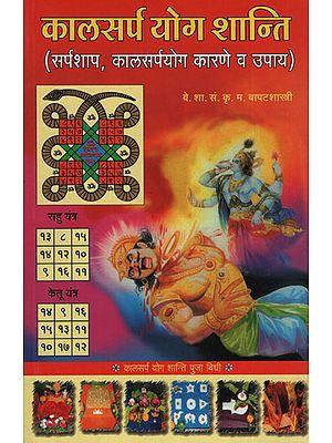 कालसर्प योग शान्ति - Kala Sarpa Yoga Peace (Marathi)
