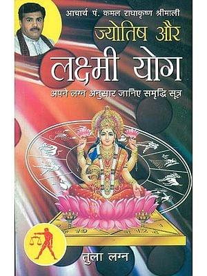 ज्योतिष और लक्ष्मी योग (तुला लग्न) - Astrology and Lakshmi Yog